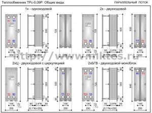 Теплообменник пластинчатый ТРс-0,09-Р