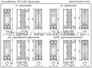 Теплообменник пластинчатый ТРс-0,16-D